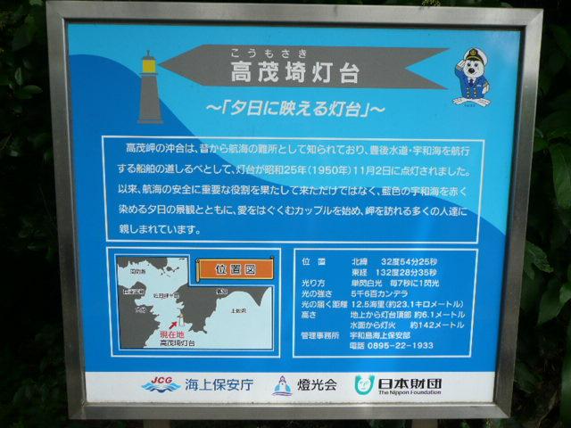 高茂埼灯台_f0099147_19464860.jpg