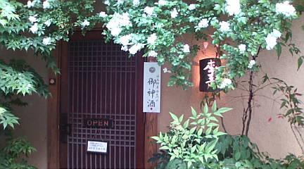 木村&神谷の大阪&京都の旅 ③_c0156749_1063670.jpg