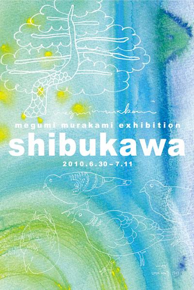shibukawa 村上めぐみ イラスト展_a0017350_1392447.jpg
