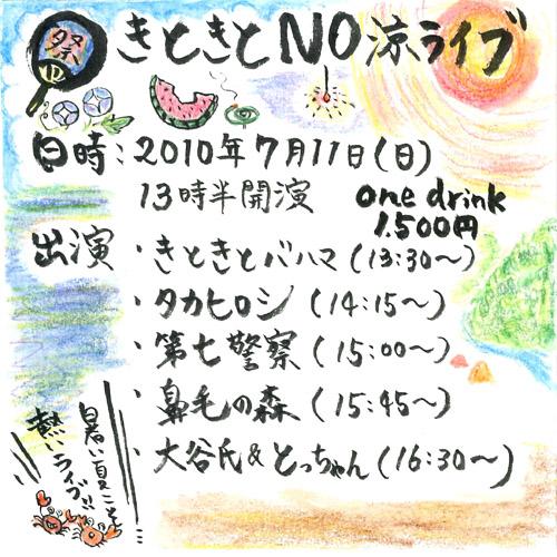 大谷氏ライブ! 夏バケ!_b0151262_894148.jpg