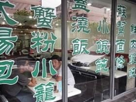 上海 とっておき美味だより_a0138976_2158698.jpg