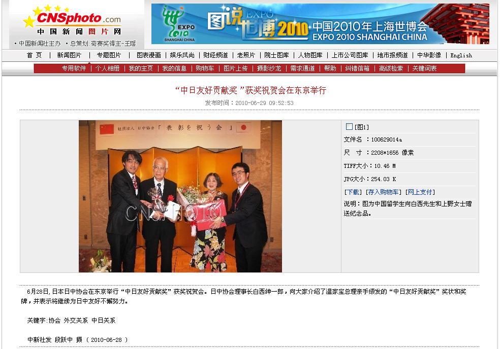 日中協会受賞祝う会開催の写真 中国新聞社より配信_d0027795_11163964.jpg