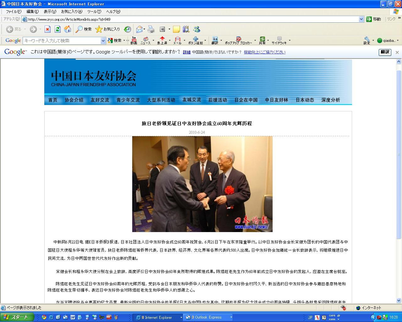 陳焜旺先生見証日中友好協会の記事 中日友好協会のページに掲載_d0027795_1631070.jpg