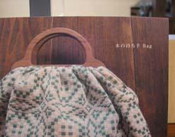 「木の持ち手Bag展 vol.2」_e0055098_22572934.jpg