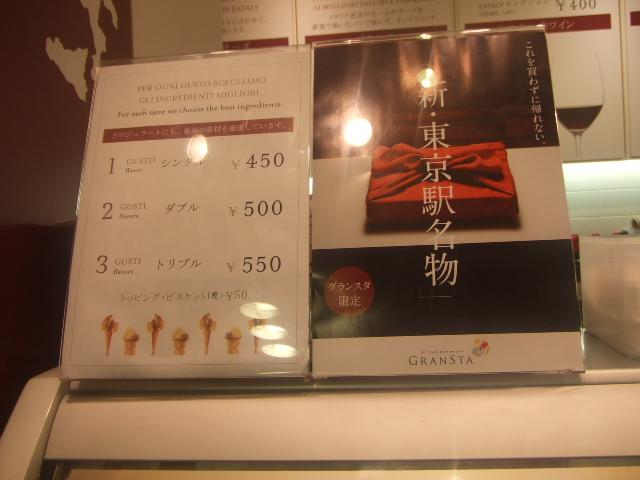 EATALY 東京駅グランスタ店_f0076001_2329344.jpg