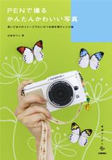 『PENで撮る かんたんかわいい写真』_d0008402_17364286.jpg