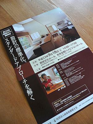 9月18日 岐阜にて講演会_b0014003_16584446.jpg