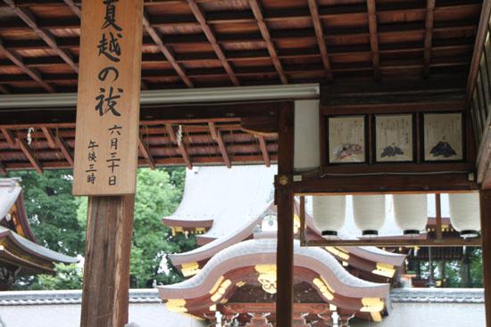 夏越(なごし)の大祓 今宮神社_e0048413_143381.jpg