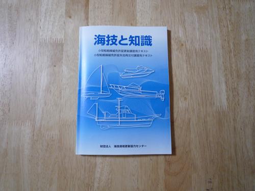 2級小型船舶操縦士の更新講習_e0174913_17471943.jpg