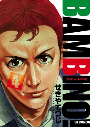「バンビ〜ノ! SECOND」第4集発売!!_f0233625_13101068.jpg