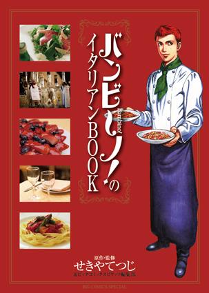 「バンビ〜ノ! SECOND」第4集発売!!_f0233625_13105338.jpg