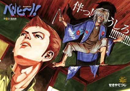 「バンビ〜ノ! SECOND」第4集発売!!_f0233625_13111640.jpg