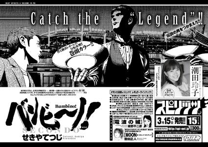 「バンビ〜ノ! SECOND」第4集発売!!_f0233625_1311377.jpg