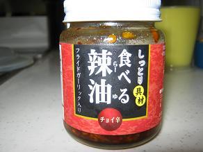 食べるラー油第2段_a0139242_6505734.jpg