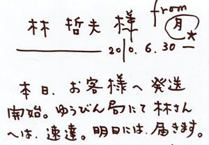 b0081843_15541058.jpg