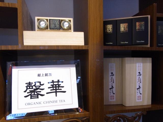 上海万博で馨華オリンジナル商品が出品展示円満終了!!!_f0070743_22133850.jpg