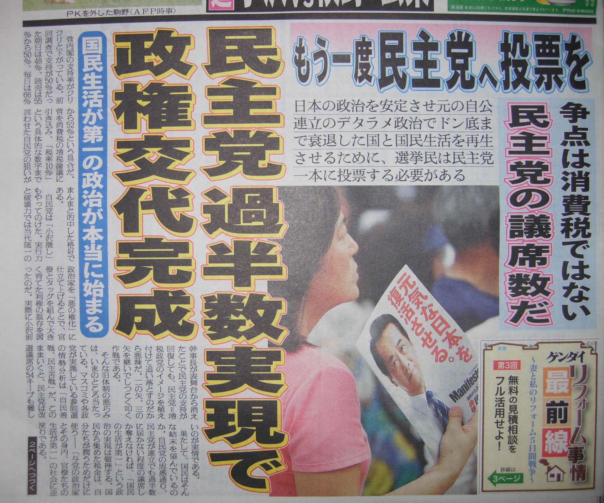 追い詰められた日刊ヒュンダイ、公職選挙法違反もかまわず_d0044584_23283778.jpg