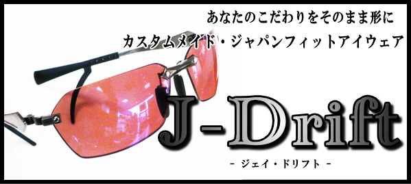 ついに発売開始!日本製カスタムアイウェア・J-Drift(ジェイ・ドリフト)!_c0003493_1044309.jpg