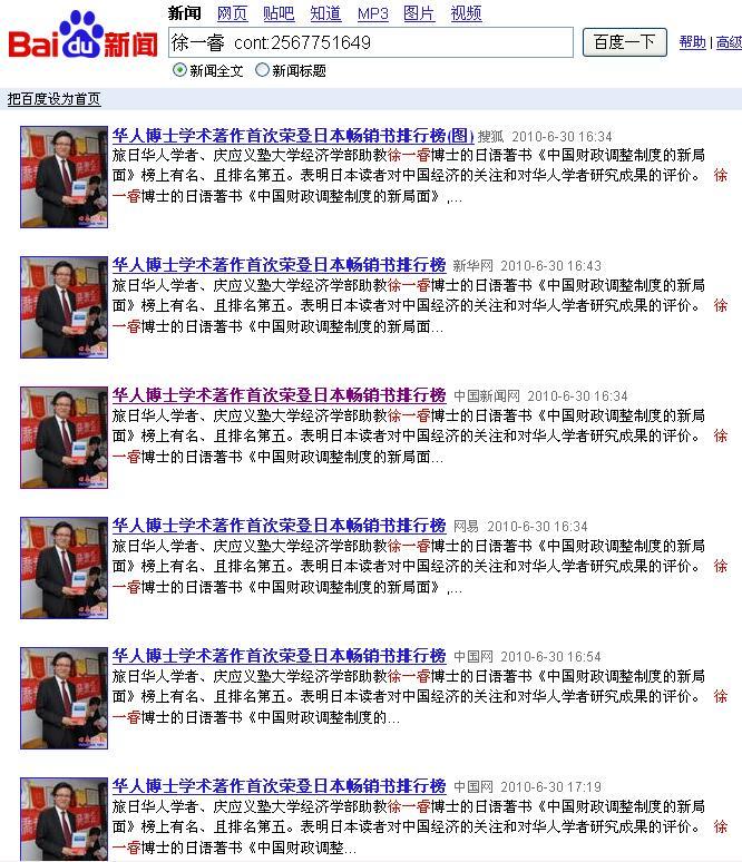 徐一睿博士の学術著書 八重洲ブックセンターベストセラー五位の記事 中国新聞社より配信_d0027795_2155565.jpg