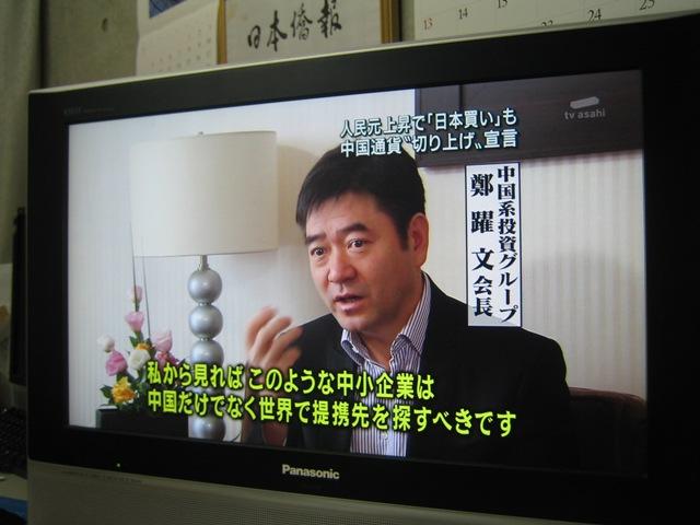 投資家鄭躍文さんテレビ朝日の報道番組に登場_d0027795_22383686.jpg