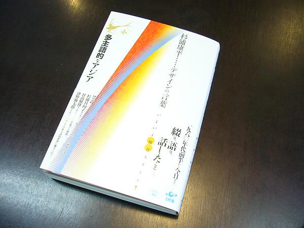 今週末のイベントで先行販売:杉浦康平『多主語的なアジア』工作舎_a0018105_12225316.jpg