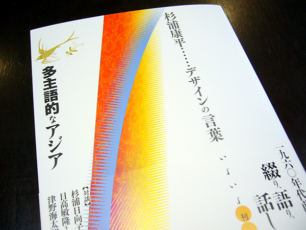 今週末のイベントで先行販売:杉浦康平『多主語的なアジア』工作舎_a0018105_12232219.jpg