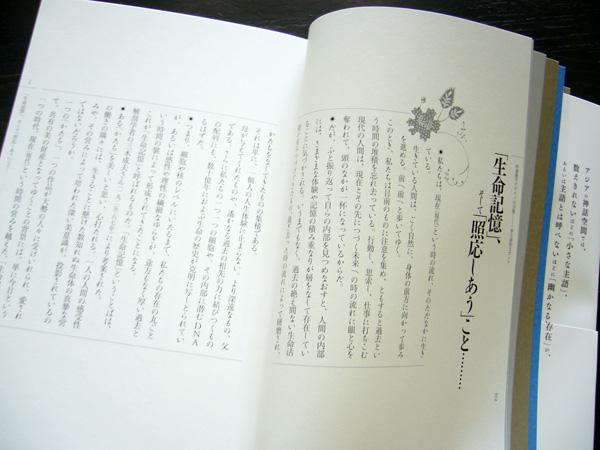 今週末のイベントで先行販売:杉浦康平『多主語的なアジア』工作舎_a0018105_12243720.jpg