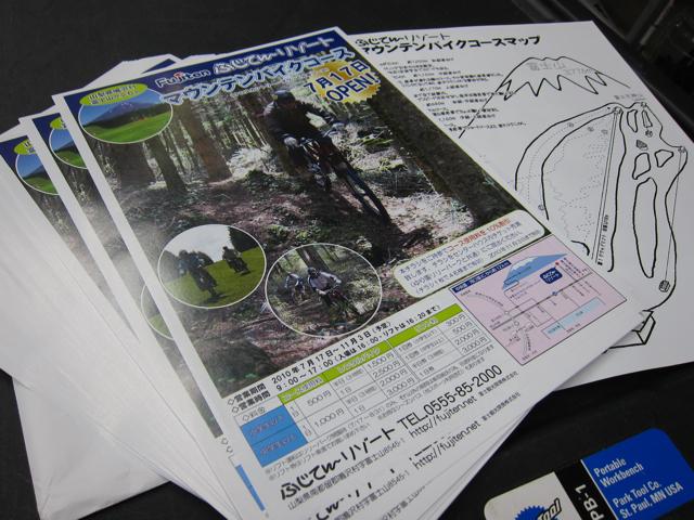 ふじてんリゾート・マウンテンバイクコース_e0069415_13485019.jpg