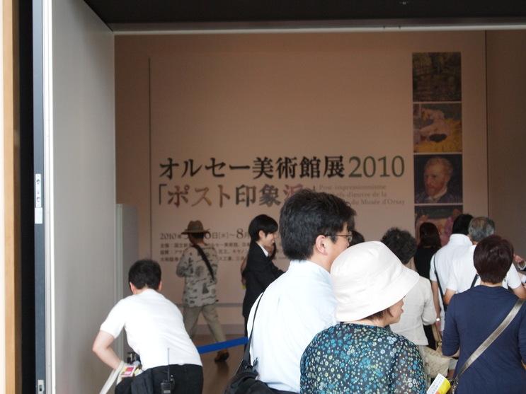 オルセー美術館展_e0149215_10585070.jpg