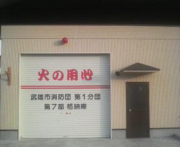 武雄市消防団第1分団第7部通常点検_d0150722_23271015.jpg