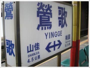 鶯歌(インクー)でお買い物 : yuru run*run Cafe