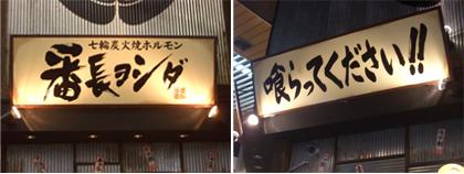 メニューデザイン : 「七輪炭火焼ホルモン 番長ヨシダ」様_c0141944_23491224.jpg