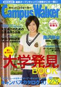 【掲載情報】角川の『Campus Walker2010』_f0138645_10292692.jpg