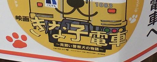 高松琴平電鉄からのお知らせ(非公式)_c0001670_2249213.jpg