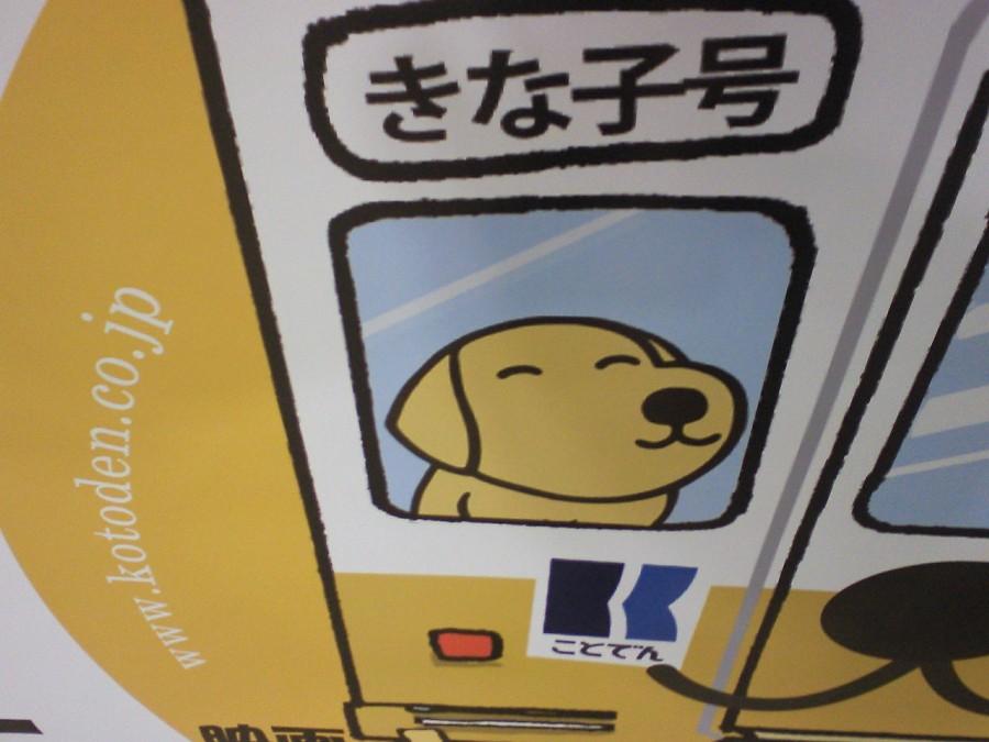 高松琴平電鉄からのお知らせ(非公式)_c0001670_22501946.jpg