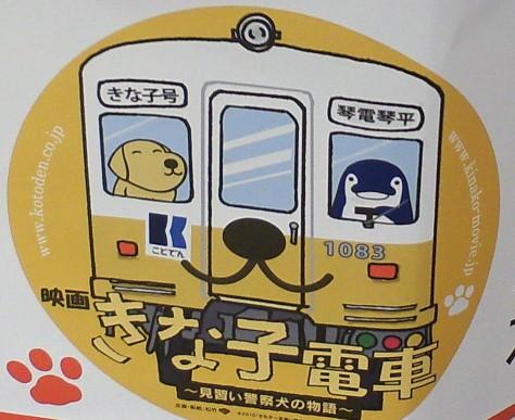 高松琴平電鉄からのお知らせ(非公式)_c0001670_22524687.jpg