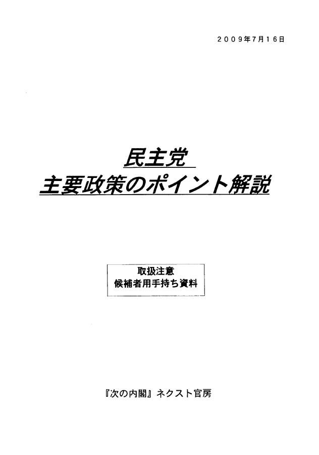 民主党政権によって日本国民の年金が危ない_d0044584_3333266.jpg