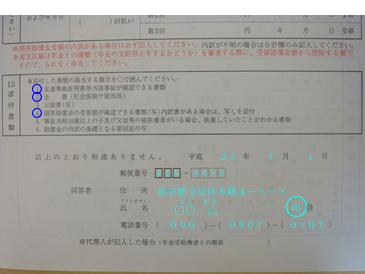 第三者行為事故状況届 (終)_d0132289_3251544.jpg
