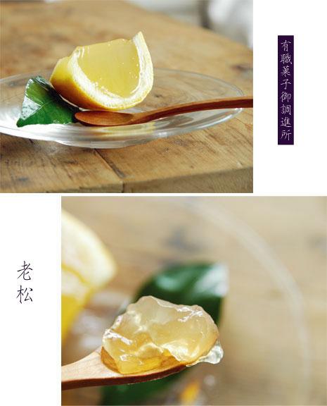老松の夏柑糖_d0023111_196368.jpg
