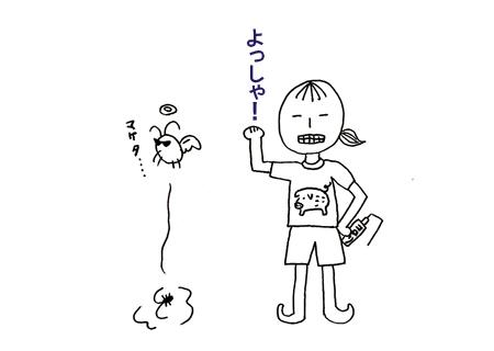 ゴキブリとの対決_d0156336_23504297.jpg