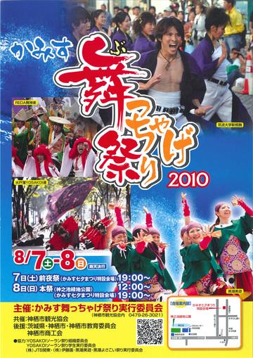 かみす舞っちゃげ祭り2010_f0229750_90221.jpg