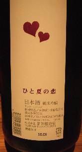 新澤酒造 『ひと夏の恋』_f0193752_0111322.jpg