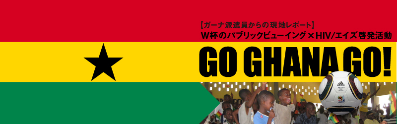 GO!ガーナ!_c0212972_19342415.jpg