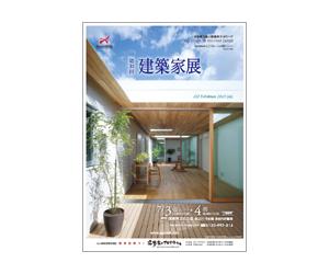 建築家展_f0172281_11345612.jpg