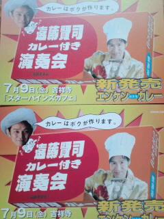 7/9(金)遠藤賢司カレー付き演奏会_c0033210_12563235.jpg