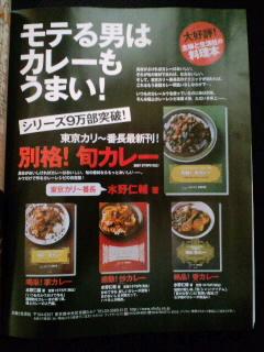 雑誌「LEON」に_c0033210_8394616.jpg