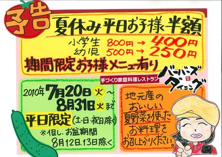 夏休み平日子供半額!_d0063218_1262165.jpg