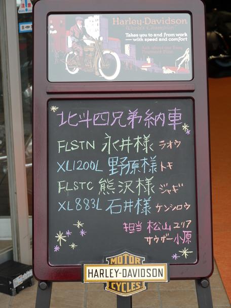 北斗四兄弟納車!!_a0169219_1632217.jpg