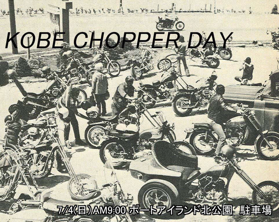 KOBE CHOPPER DAY_b0160319_2015814.jpg