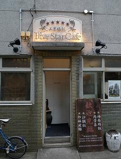 Five Star Cafe 五星鶏飯@中目黒_d0113725_13195983.jpg